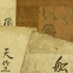徳兵衛の古記録史料