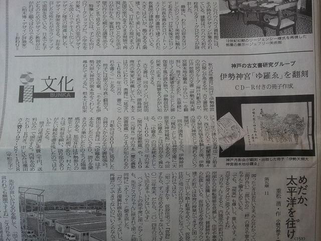 神戸新聞平成25年6月4日朝刊(兵庫県全域) 該当記事