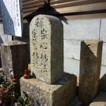 伝天竺徳兵衛の墓
